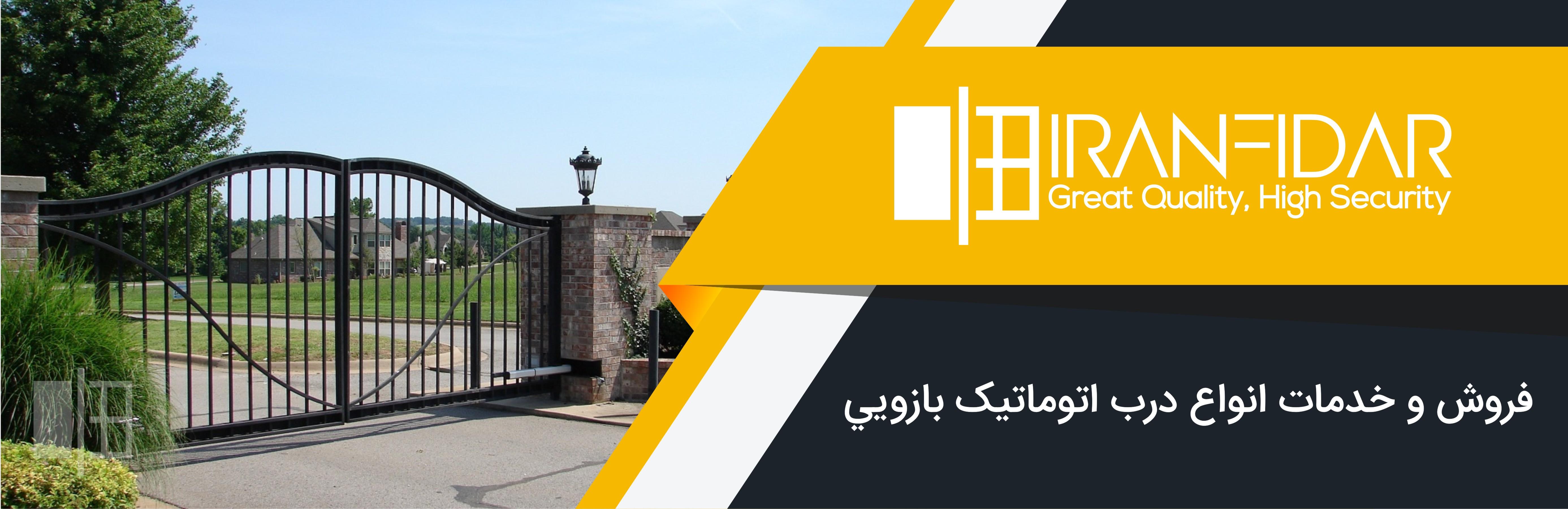 جک بازویی پارکینگ - در دولنگه برقی | ایران فیدار