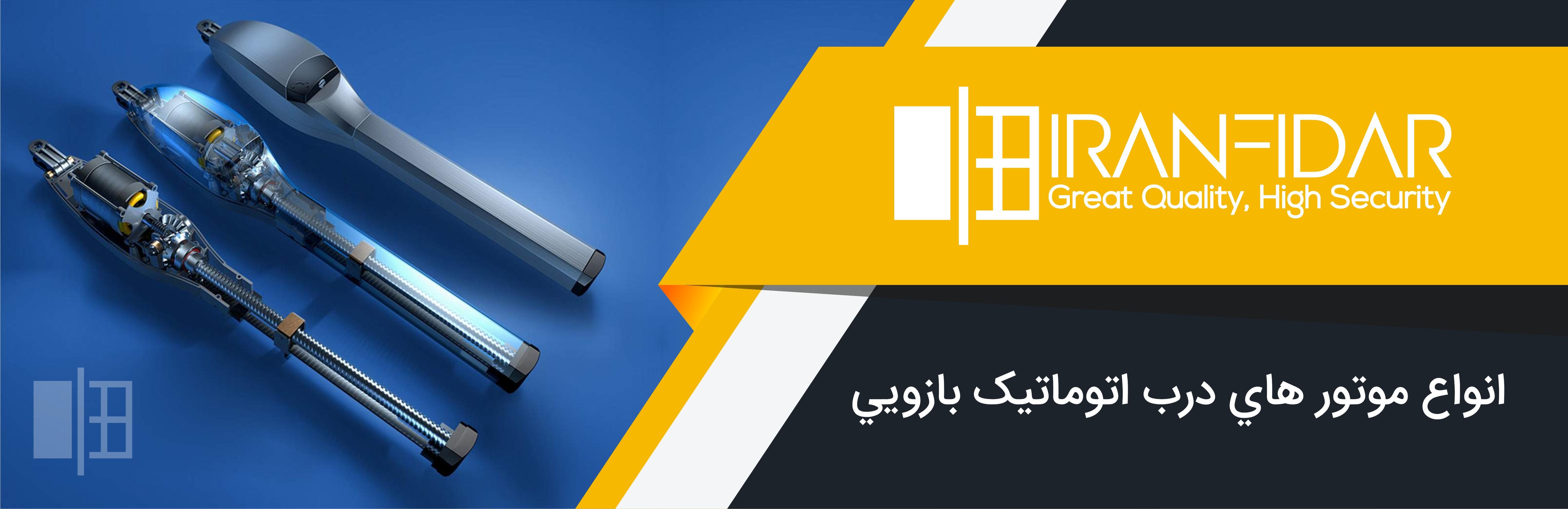 موتور جک بازویی پارکینگ | ایران فیدار