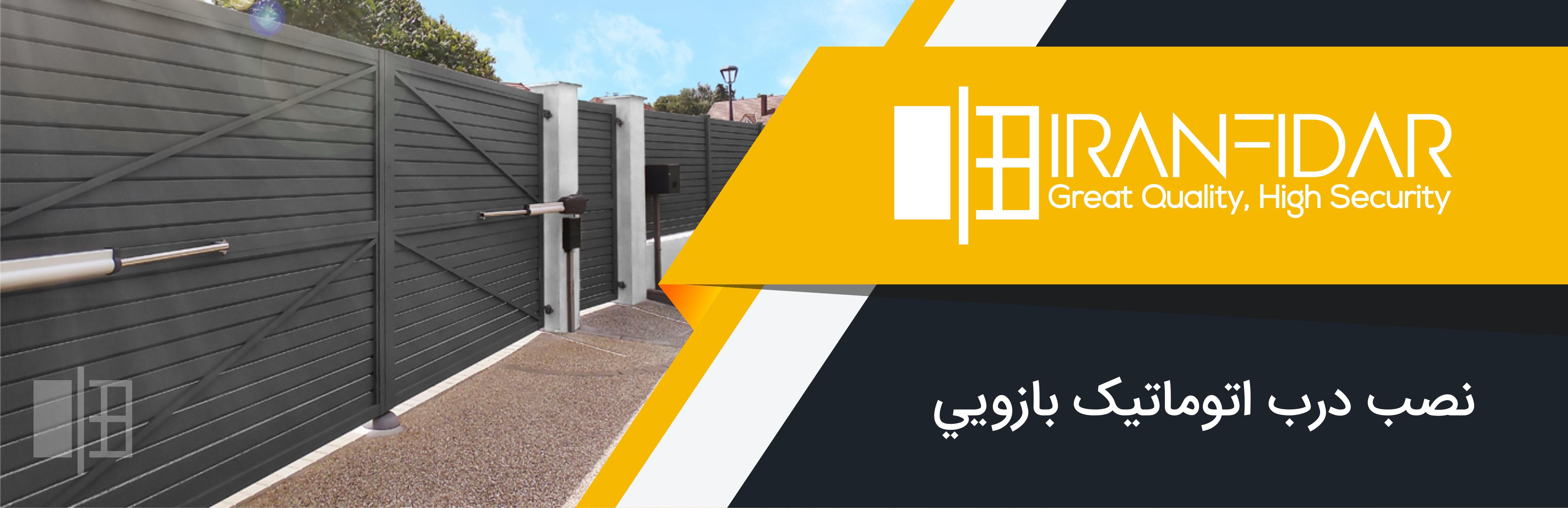 جک بازویی - موتور درب لولایی | ایران فیدار