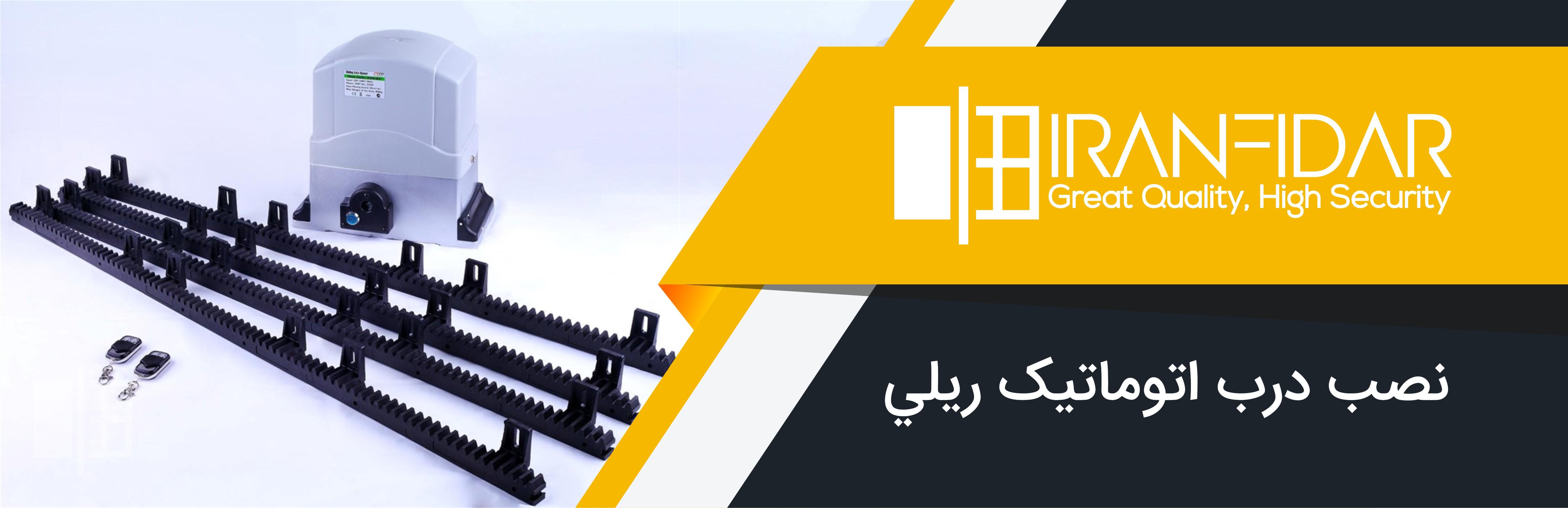در ریموت دار - درب ریلی | ایران فیدار