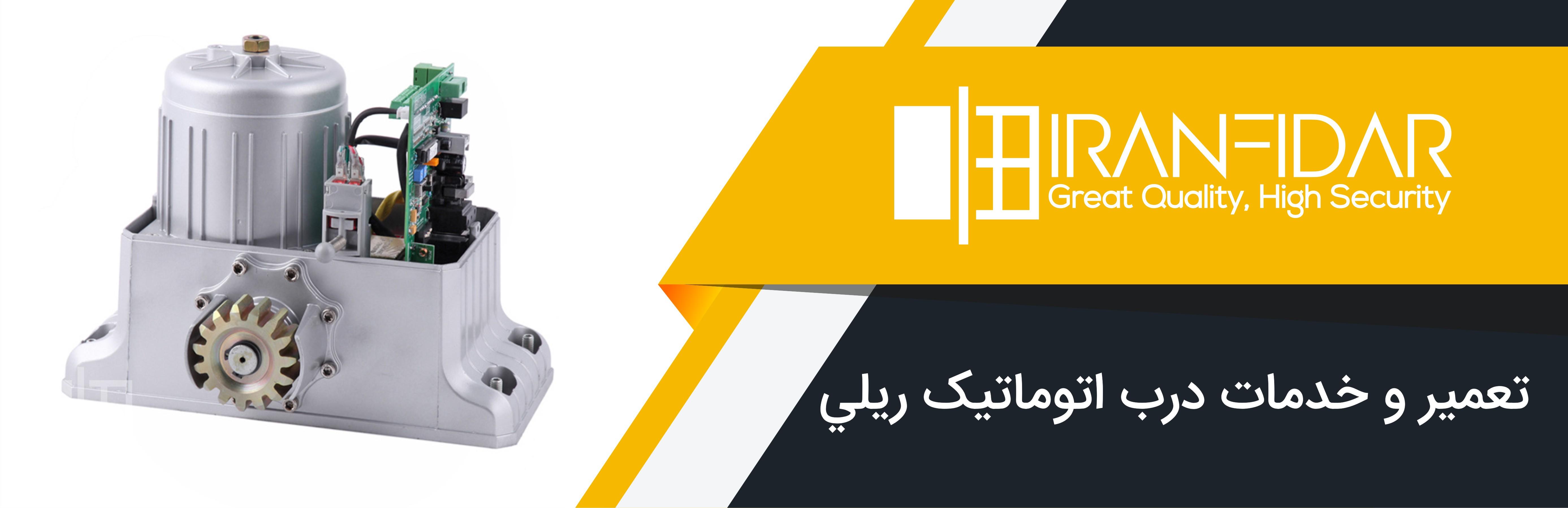 تعمیر جک ریلی پارکینگ - تعمیر در ریلی پارکینگ | ایران فیدار
