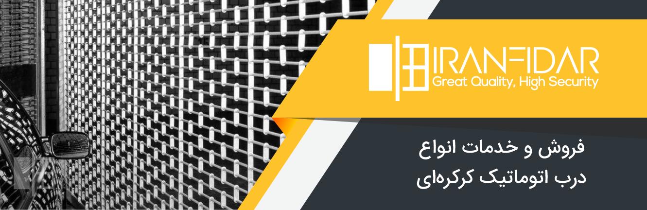 ایران فیدار | درب اتوماتیک رول آپ - در اتوماتیک کرکره برقی