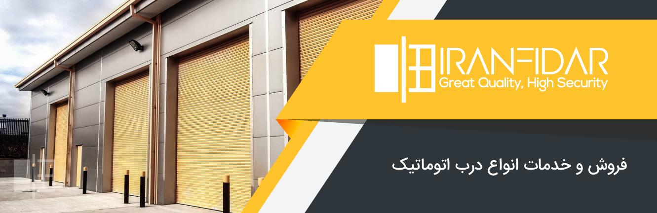 درب اتوماتیک در اصفهان | ایران فیدار