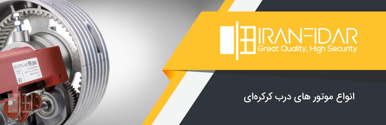 موتور کرکره - موتور ساید | ایران فیدار