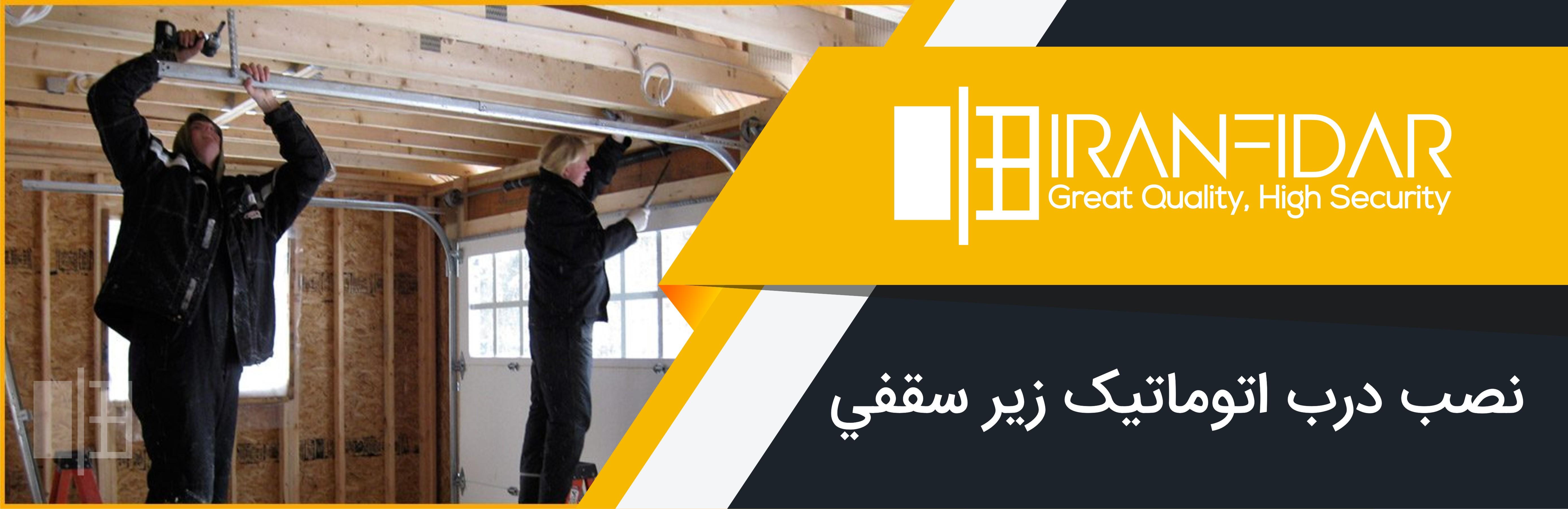نصب درب اتوماتیک زیر سقفی | ایران فیدار
