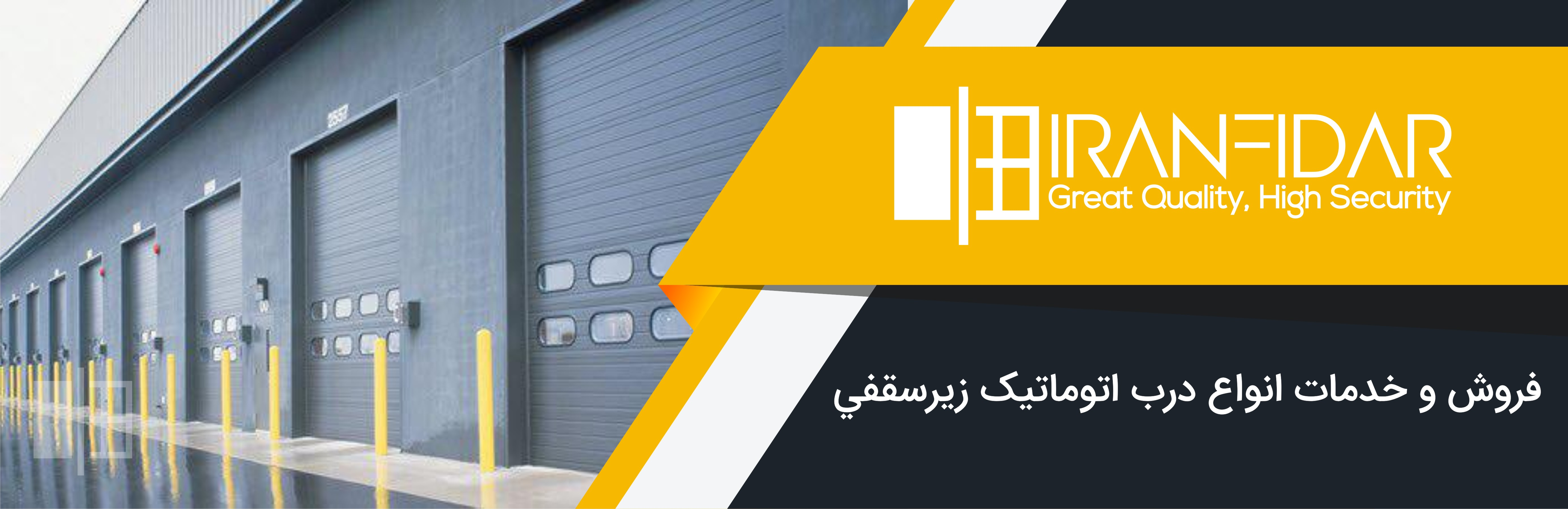 درب اتوماتیک زیر سقفی پارکینگ | ایران فیدار